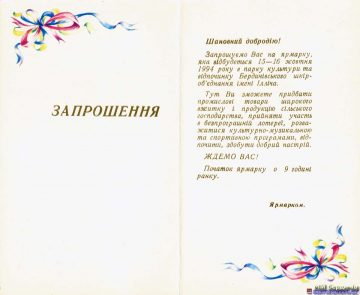 1994_10_15_zapr