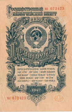1_rouble_1947_front