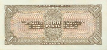 1rouble1938a