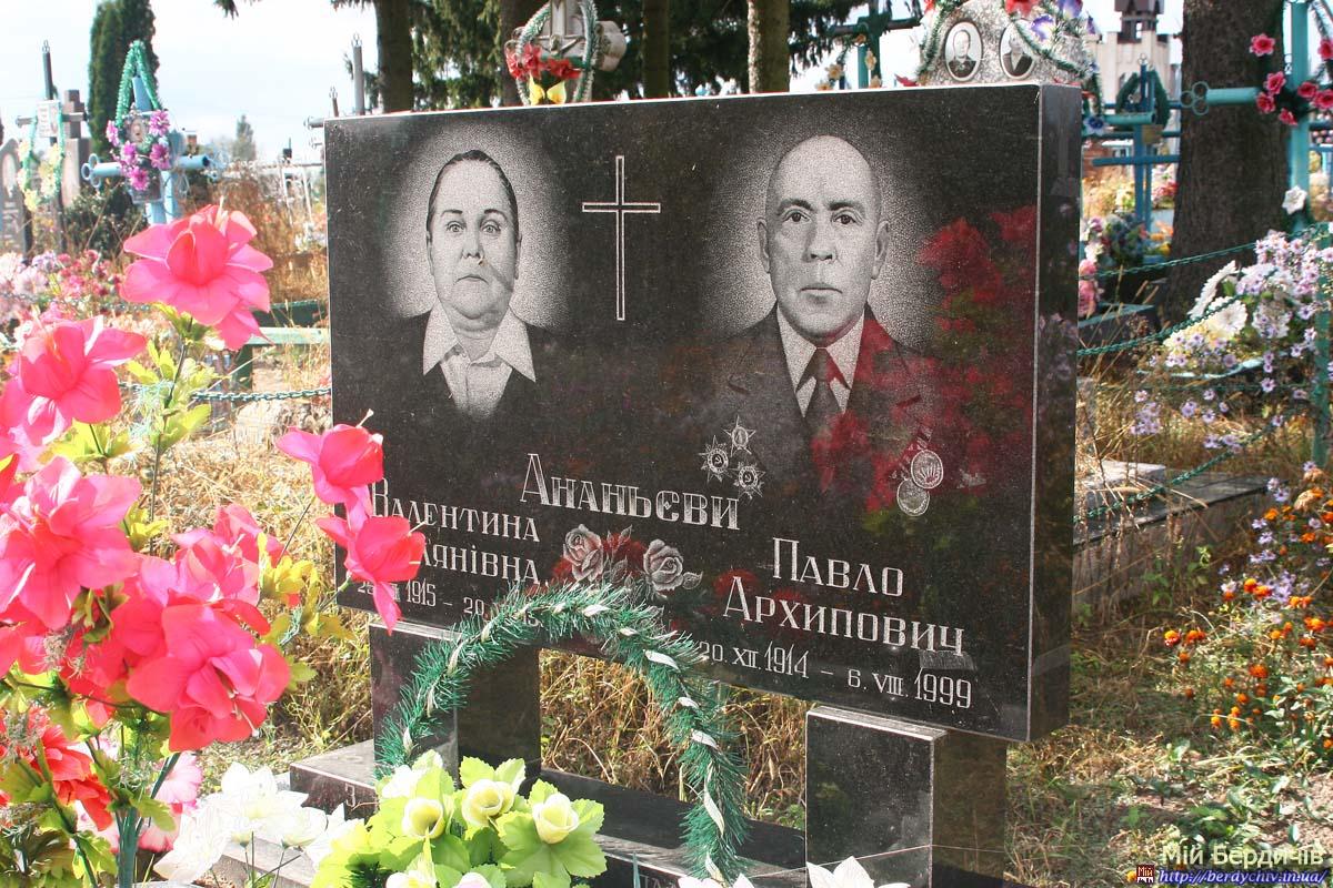 ananiev_12