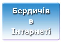 Бердичів в Інтернеті