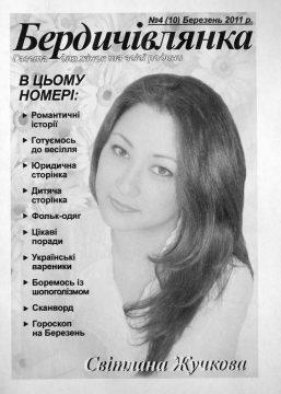 berdychivlianka_2011