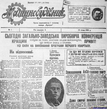 mashynobudivnyk