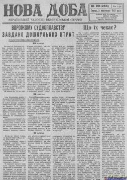 nova_doba_1943