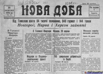 nova_doba_2_1941