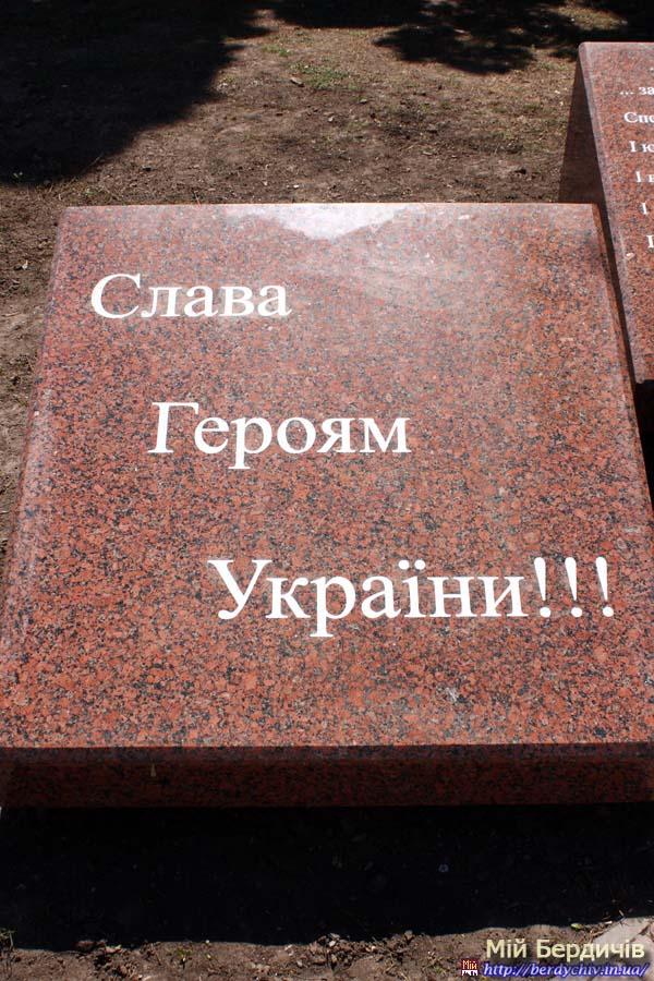pam_slava_geroyam_14