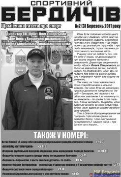 sportyvny_berdychiv_01