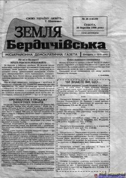 zemlia_berdychivska_01